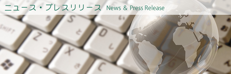 株式会社ロイヤルサンライズ|ニュース・プレスリリース一覧