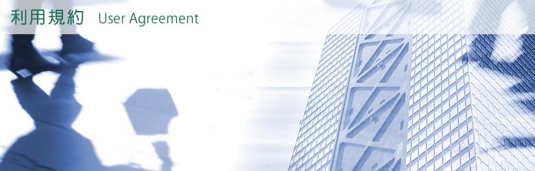 株式会社ロイヤルサンライズ|利用規約